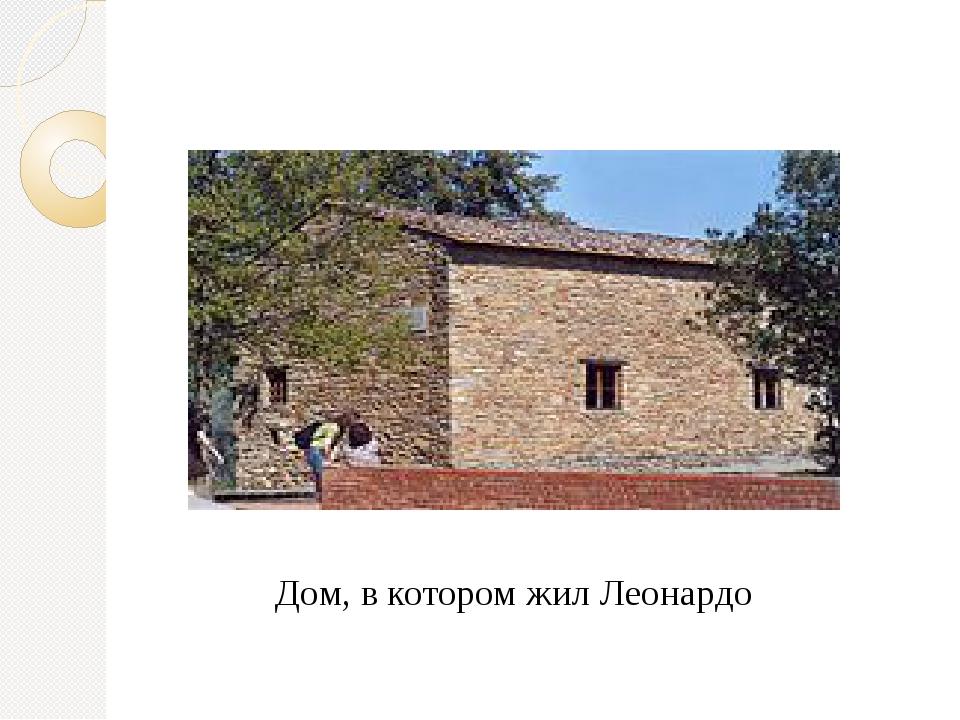 Дом, в котором жил Леонардо