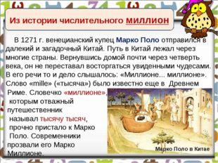 В 1271 г. венецианский купец Марко Поло отправился в далекий и загадочный Кит