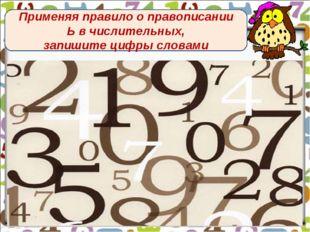 Применяя правило о правописании Ь в числительных, запишите цифры словами 777