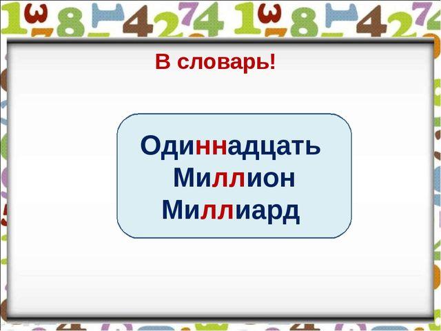 В словарь! Одиннадцать Миллион Миллиард