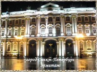 Текст город Санкт-Петербург Эрмитаж