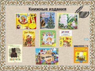 Книжные издания