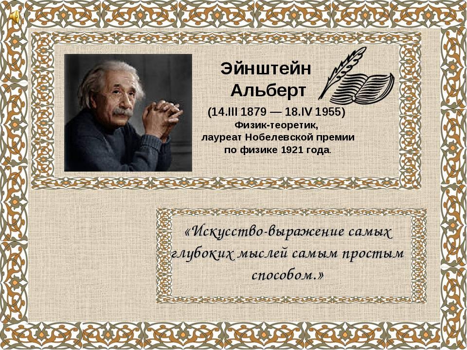 «Искусство-выражение самых глубоких мыслей самым простым способом.» Эйнштейн...