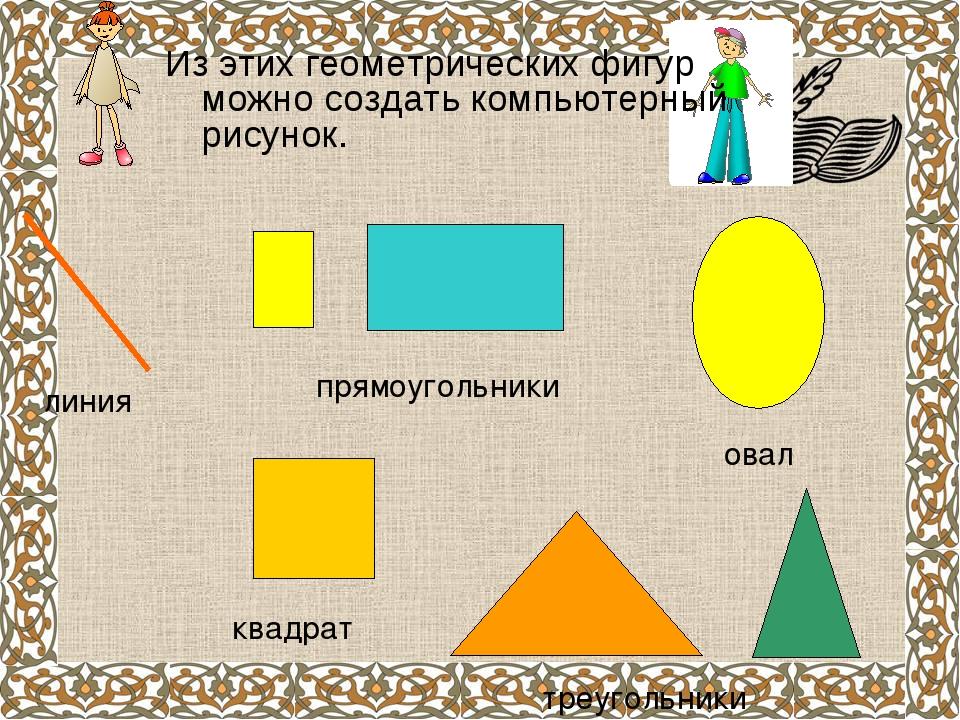 Из этих геометрических фигур можно создать компьютерный рисунок. треугольники...