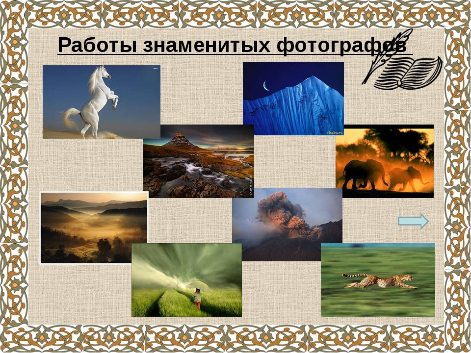 Работы знаменитых фотографов