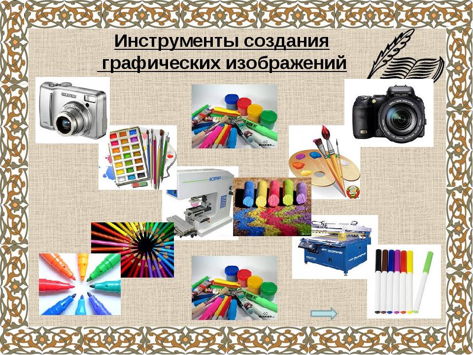 Инструменты создания графических изображений