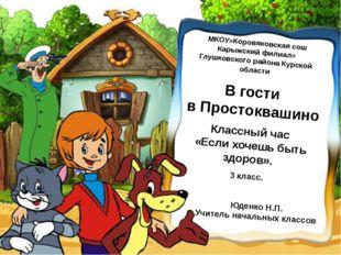 МКОУ»Коровяковская сош Карыжский филиал» Глушковского района Курской области