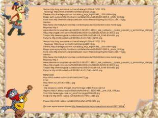 Чипсы http://img.sunhome.ru/UsersGallery/012008/975721.JPG Лимонад http://www