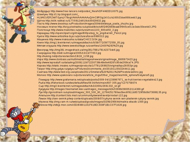 Мойдодыр http://www.free-lancers.net/posted_files/NDF4A6DD10075.jpg Шампунь h...