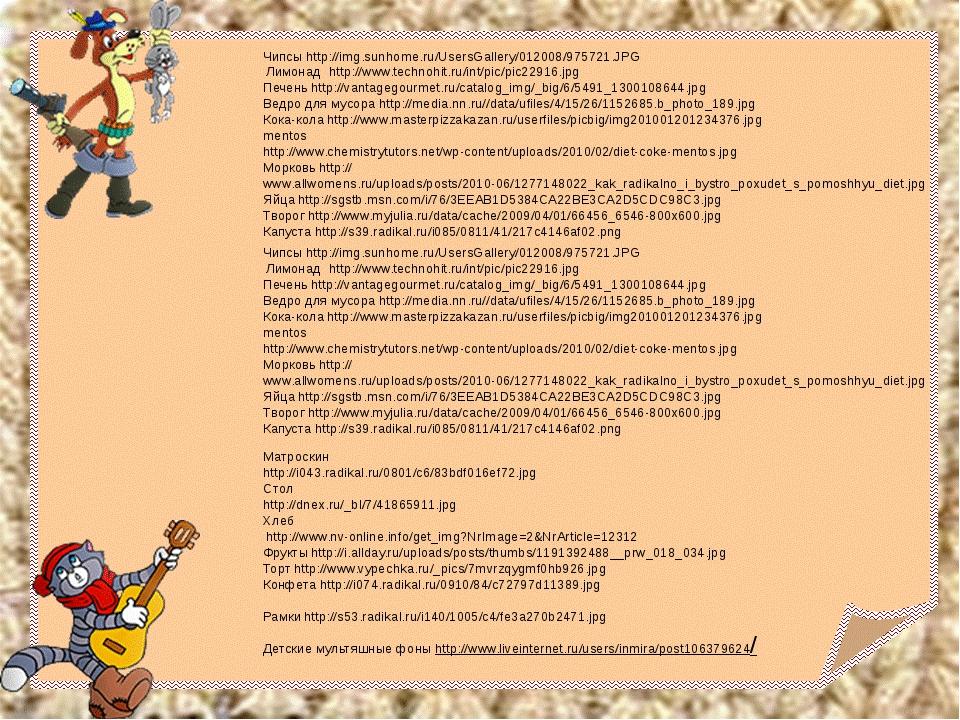 Чипсы http://img.sunhome.ru/UsersGallery/012008/975721.JPG Лимонад http://www...
