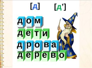 [д] [д'] т д д д о м е и д р о в а е р е в о