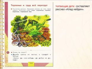 Читающие дети составляют рассказ «Клад найден».