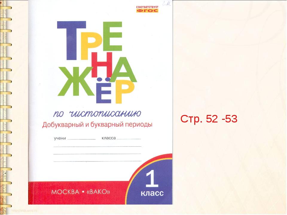 Стр. 52 -53