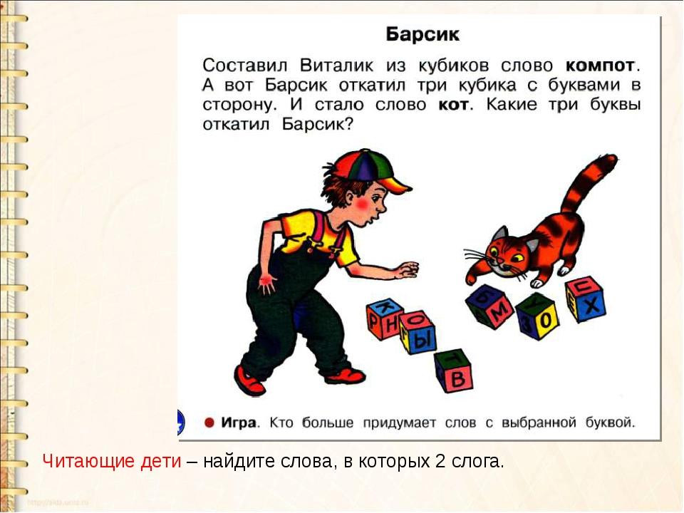 Читающие дети – найдите слова, в которых 2 слога.