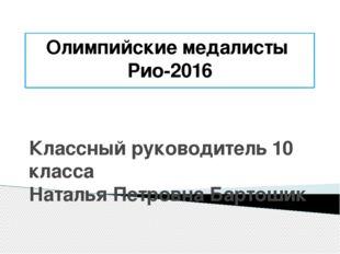 Олимпийские медалисты Рио-2016 Классный руководитель 10 класса Наталья Петров