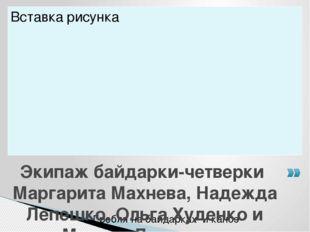 Гребля на байдарках и каноэ Экипаж байдарки-четверки Маргарита Махнева, Надеж