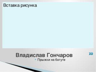 Прыжки на батуте Владислав Гончаров