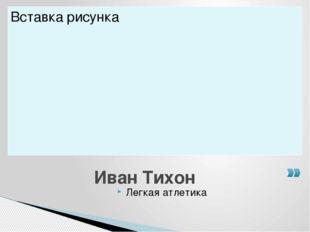 Легкая атлетика Иван Тихон