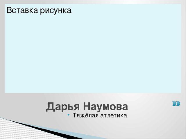 Тяжёлая атлетика Дарья Наумова