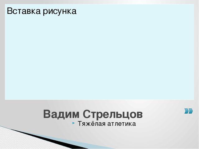 Тяжёлая атлетика Вадим Стрельцов