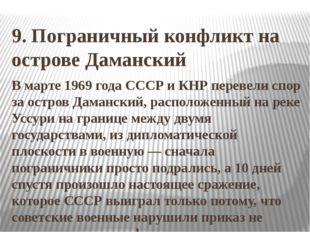 9. Пограничный конфликт на острове Даманский В марте 1969 года СССР и КНР пер
