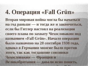 4. Операция «Fall Grün» Вторая мировая война могла бы начаться на год раньше