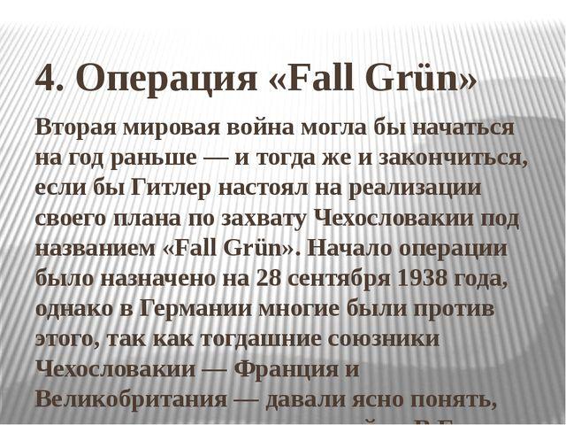 4. Операция «Fall Grün» Вторая мировая война могла бы начаться на год раньше...