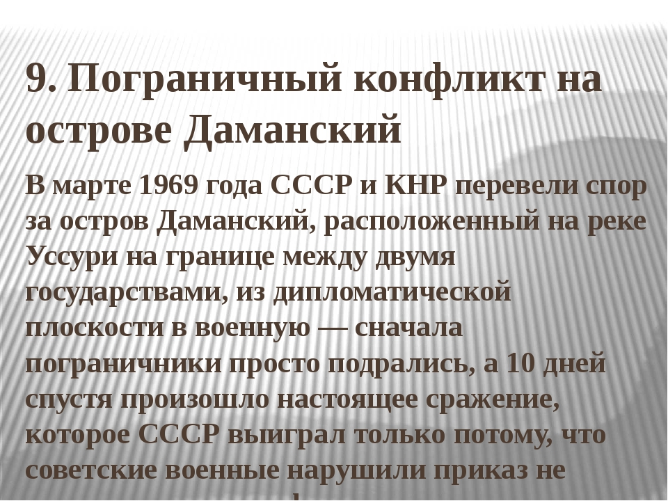 9. Пограничный конфликт на острове Даманский В марте 1969 года СССР и КНР пер...