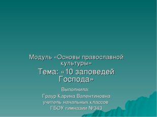 Модуль «Основы православной культуры» Тема: «10 заповедей Господа» Выполнила: