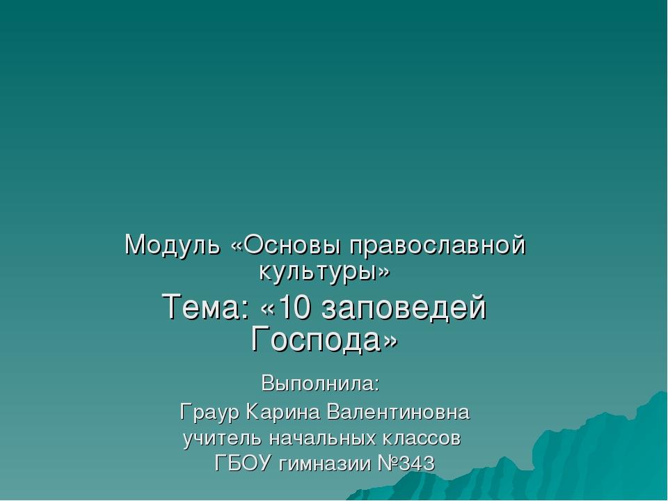 Модуль «Основы православной культуры» Тема: «10 заповедей Господа» Выполнила:...