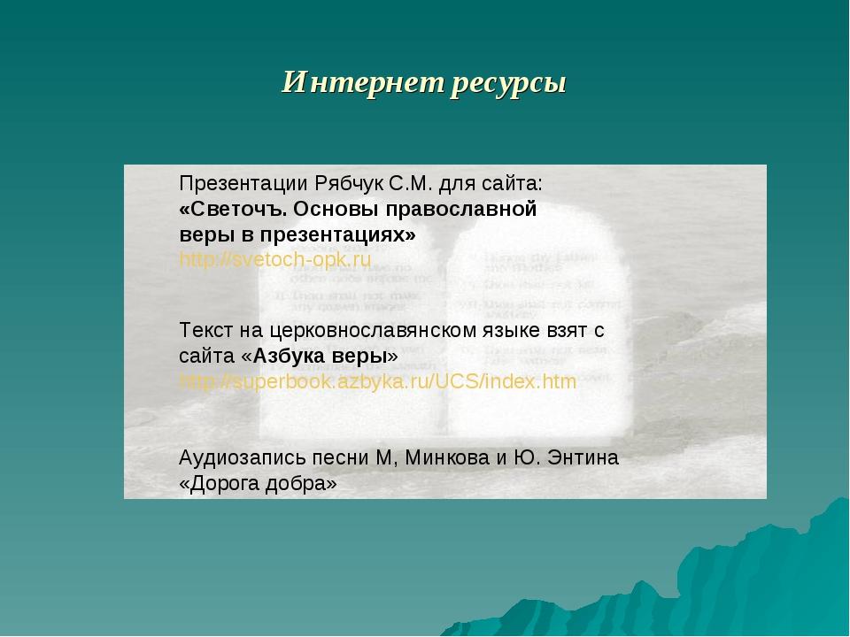 Интернет ресурсы Текст на церковнославянском языке взят с сайта «Азбука веры»...