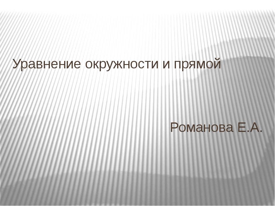 Уравнение окружности и прямой Романова Е.А.