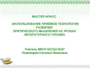 МАСТЕР-КЛАСС «ИСПОЛЬЗОВАНИЕ ПРИЁМОВ ТЕХНОЛОГИИ РАЗВИТИЯ КРИТИЧЕСКОГО МЫ