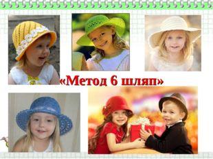 «Метод 6 шляп»