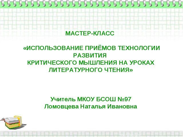 МАСТЕР-КЛАСС «ИСПОЛЬЗОВАНИЕ ПРИЁМОВ ТЕХНОЛОГИИ РАЗВИТИЯ КРИТИЧЕСКОГО МЫ...