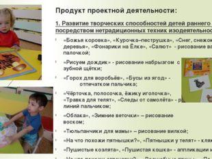 Продукт проектной деятельности: 1. Развитие творческих способностей детей ран