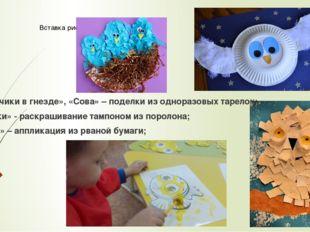 «Птенчики в гнезде», «Сова» – поделки из одноразовых тарелок; «Рыбки» - раскр