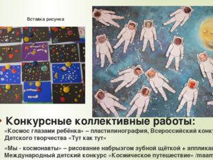 Конкурсные коллективные работы: «Космос глазами ребёнка» – пластилинография,