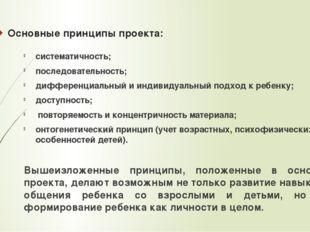 Основные принципы проекта: систематичность; последовательность; дифференциаль