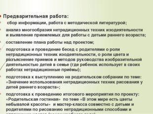 Предварительная работа: сбор информации, работа с методической литературой; а