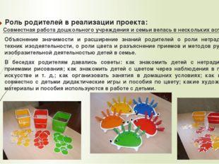 Роль родителей в реализации проекта: Совместная работа дошкольного учреждения