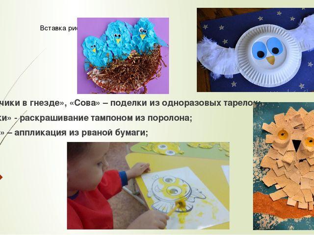 «Птенчики в гнезде», «Сова» – поделки из одноразовых тарелок; «Рыбки» - раскр...