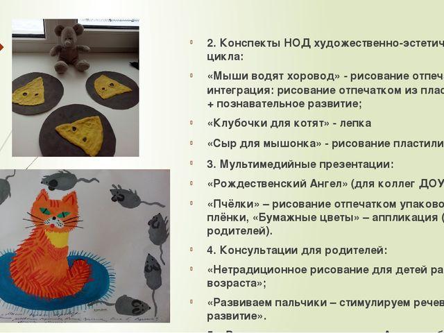 2. Конспекты НОД художественно-эстетического цикла: «Мыши водят хоровод» - ри...