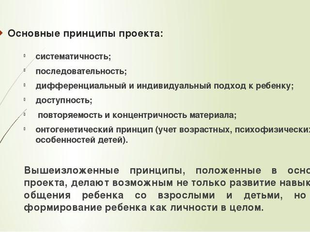 Основные принципы проекта: систематичность; последовательность; дифференциаль...