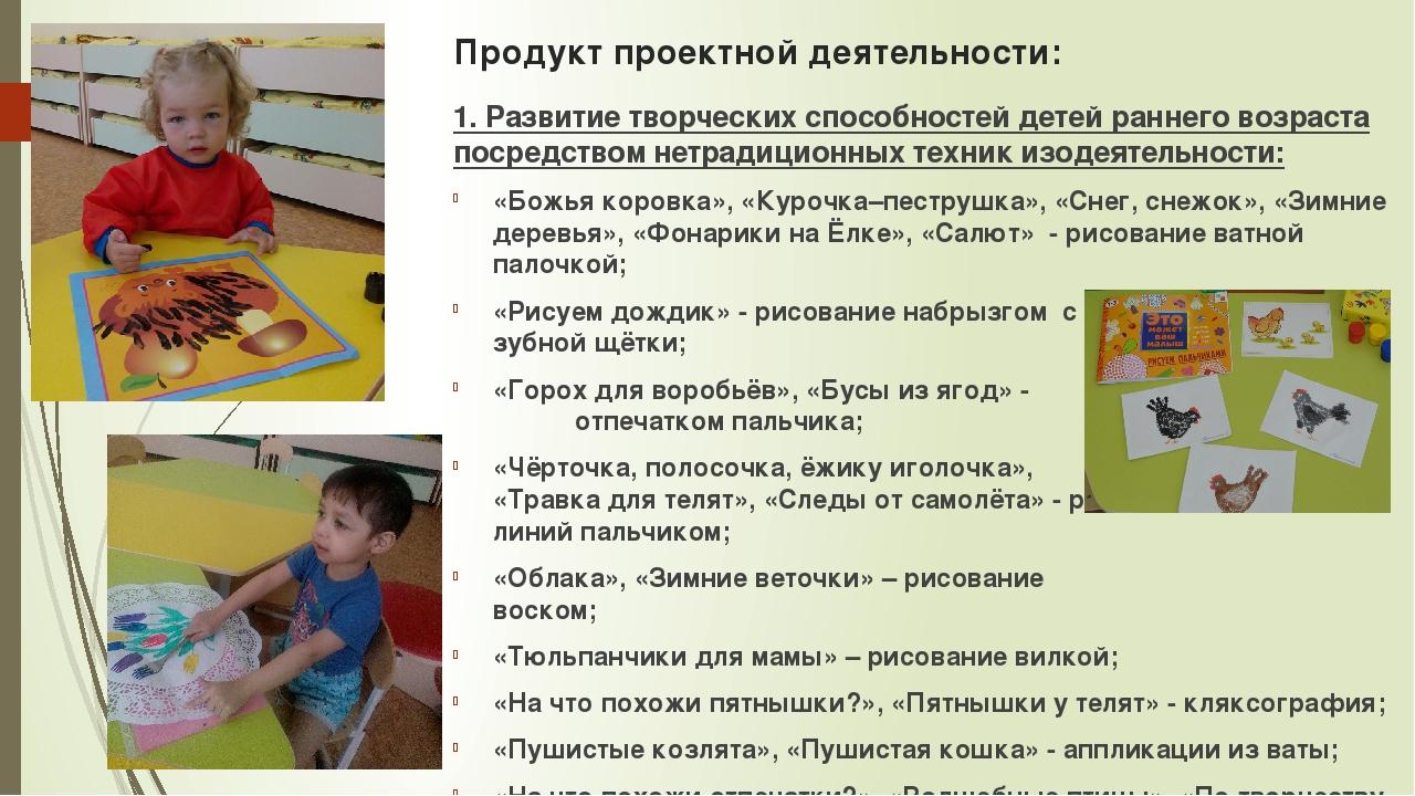 Продукт проектной деятельности: 1. Развитие творческих способностей детей ран...