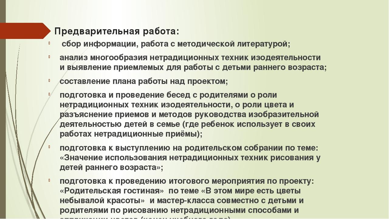 Предварительная работа: сбор информации, работа с методической литературой; а...