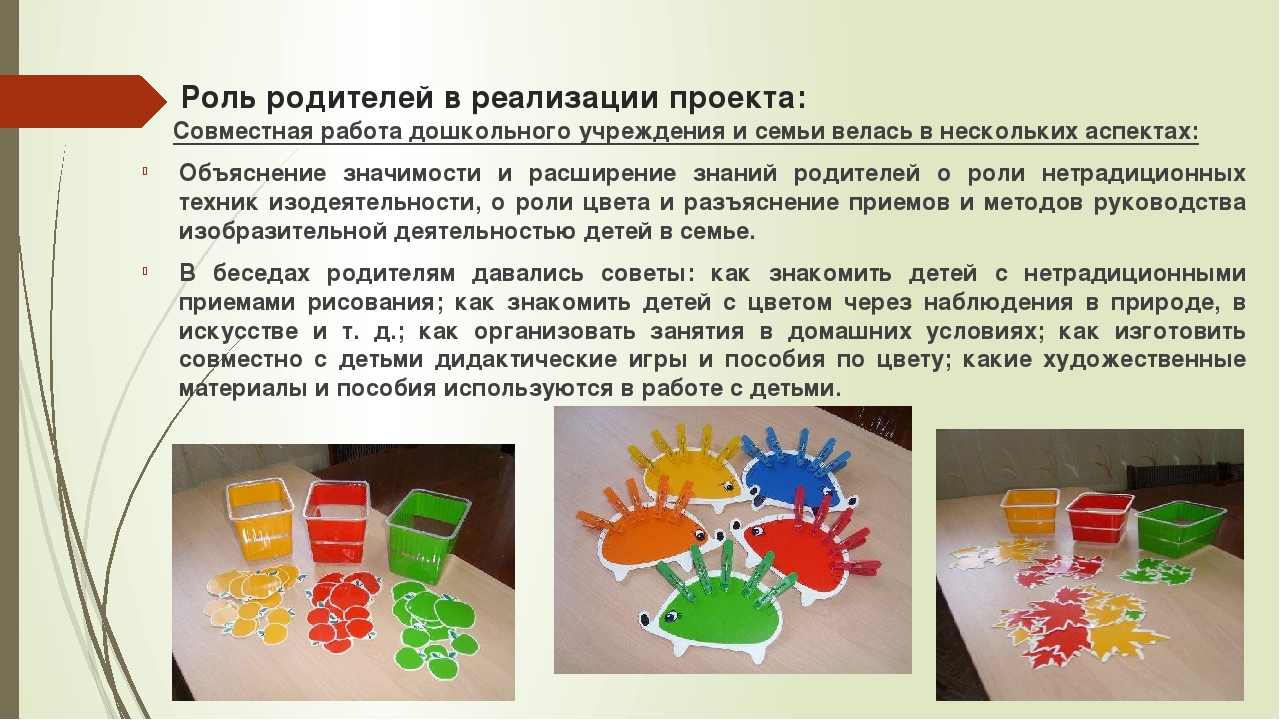 Роль родителей в реализации проекта: Совместная работа дошкольного учреждения...