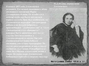 В начале 1857 года Достоевский женится. Его женой становится вдова отставного