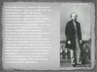 В столице вместе с братом Михаилом издаёт журнал «Время»,но 1863 году его зап