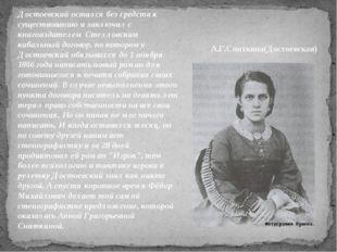 Достоевский остался без средств к существованию и заключил с книгоиздателем С